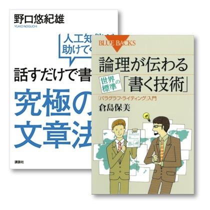 人に読ませる極意を解説した『論理が伝わる 世界標準の「書く技術」』も対象作品 「日本語力」を鍛える本特集