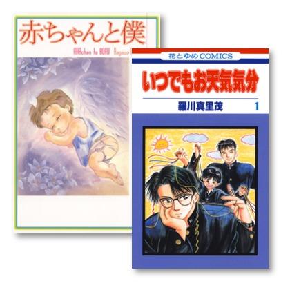 『赤ちゃんと僕』など、羅川真里茂作品が期間限定15円。