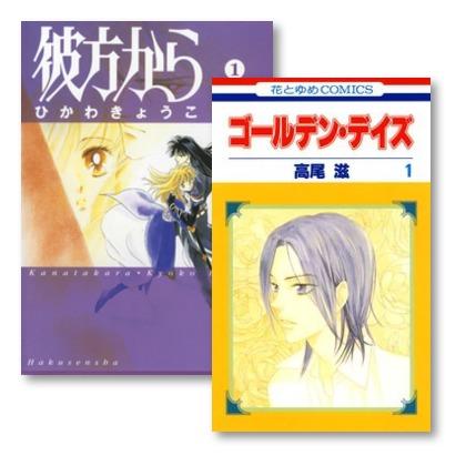 高校生が大正時代にタイムスリップする『ゴールデン・デイズ』は1巻と2巻が15円 タイムスリップ特集