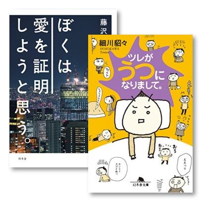 夫を支える妻のコミックエッセイ『ツレがうつになりまして。』は324円 「幻冬舎plus」3周年キャンペーン
