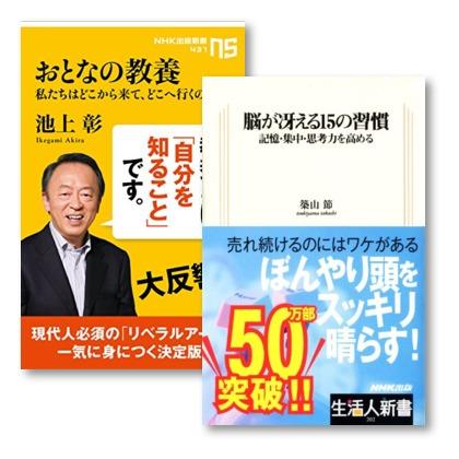 【30%OFF】通巻500号突破! イチオシNHK出版新書フェア(11/3まで)