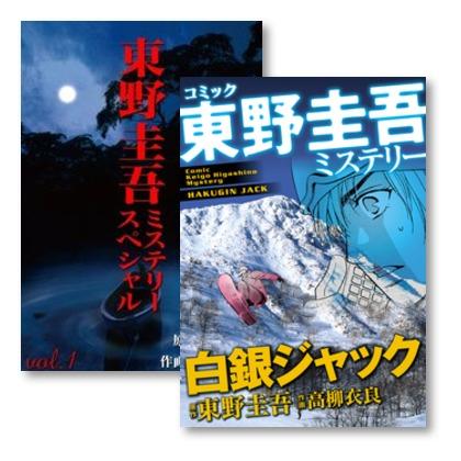 映画化もされた『レイクサイド』のコミカライズ版が315円 東野圭吾原作コミック