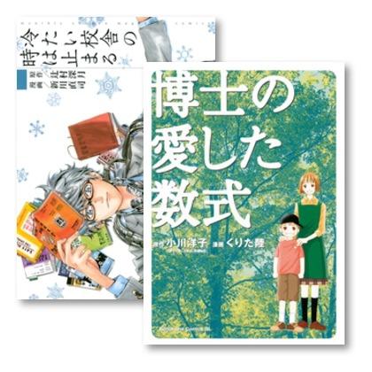 本屋大賞を受賞した『博士の愛した数式』もまんが版200円 あの有名小説をマンガで