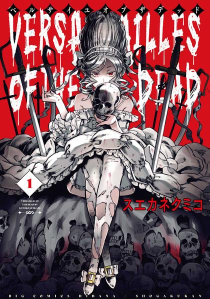 アントワネットVSゾンビ!? パンが無ければ「肉」を喰え、スエカネクミコ最新作『ベルサイユオブザデッド』第1集ついに発売!