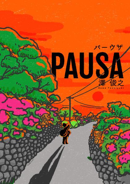 PAUSA(パーウザ)〈NovelJam2017〉優秀賞受賞作品