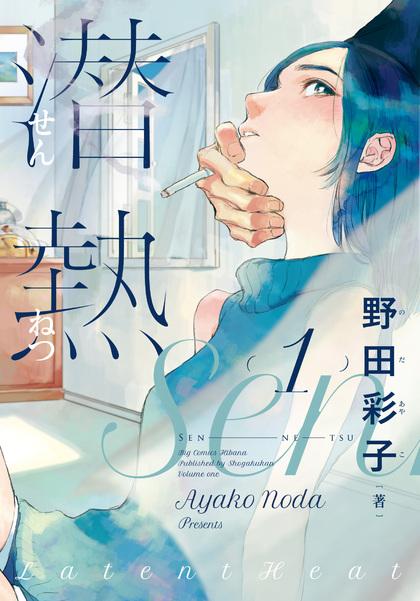 「悪い人を、好きになりました。」ヤクザ×女子大生の危険な恋を描いた野田彩子最新作『潜熱』、第1集ついに発売!