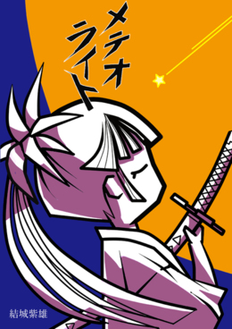 二日で小説を書き上げる!日本初の小説創作セッション「NovelJam」で誕生した時代エンタメ