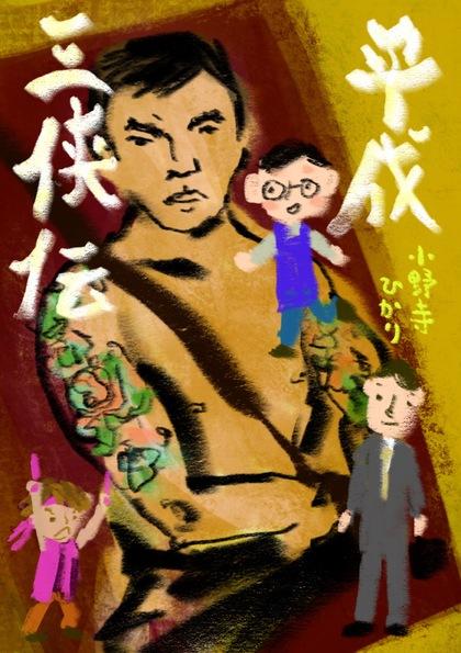 書評『平成三侠伝』清新で、誠実で、語りすぎないカッコ良さーー昭和を感じるのに新しい、これぞ平成スタイルの