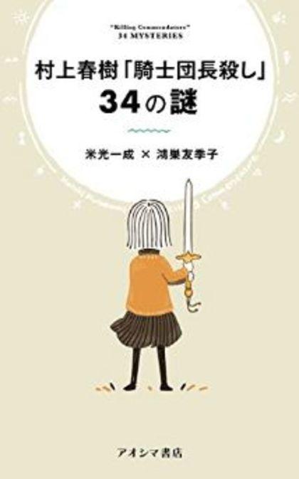 村上春樹『騎士団長殺し』とは「謎エロ謎エロときどきごはん」なのか。ゲーム作家と翻訳家が大激論