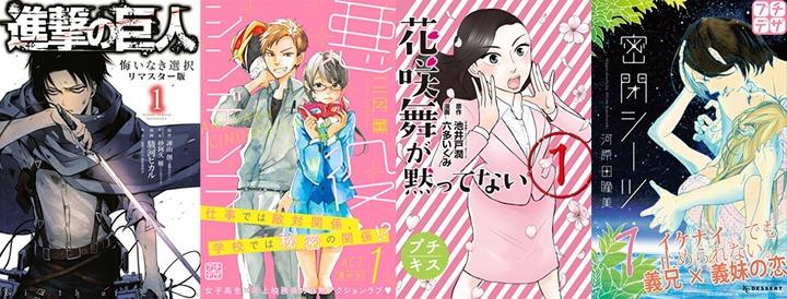 【期間限定無料】女性向けマイクロコンテンツ祭り(6/23まで)