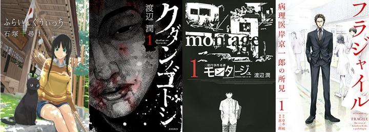 【期間限定無料&99円】「夏☆電書」少年・青年マンガセール(7/14まで)