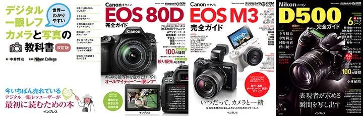 【999円均一】「夏を撮り尽くせ」写真&カメラ関連書キャンペーン(7/14まで)