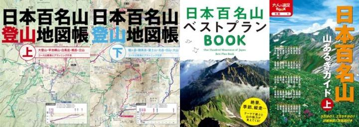 JTB『日本百名山登山地図帳』と関連書籍を特価配信中!(~7/20)