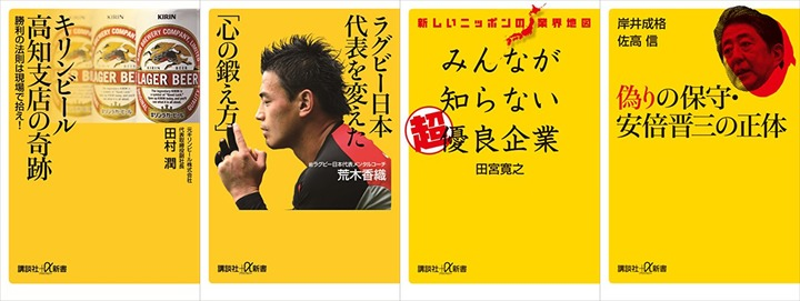 【30%OFF】「夏☆電書」講談社+α新書フェア(7/21まで)