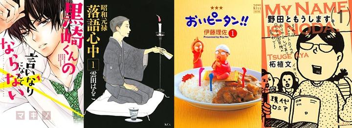 【期間限定無料&半額】「夏☆電書」少女・女性コミックセール(7/28まで)