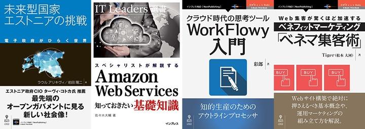 【999円均一】キーワードで読み解くITビジネス書特集(7/28まで)