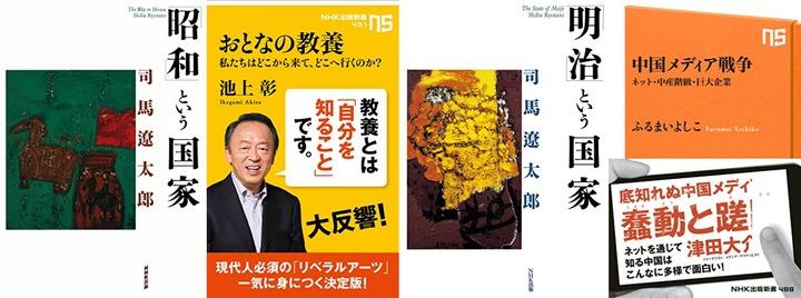 【20%OFF】政治・経済・社会を読み解く68冊(8/4まで)