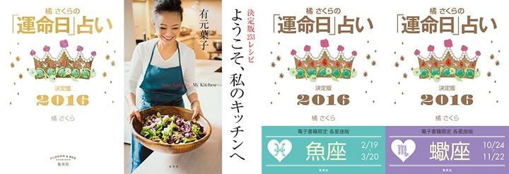 【半額】「集英社女性誌eBOOKS」キャンペーン(8/11まで)