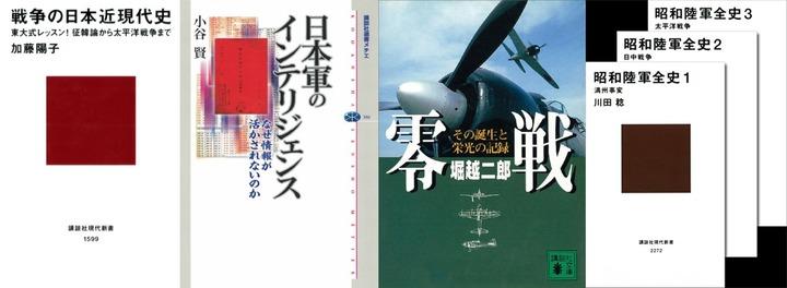【30%OFF】「夏☆電書」戦争を考える講談社の50冊(8/18まで)