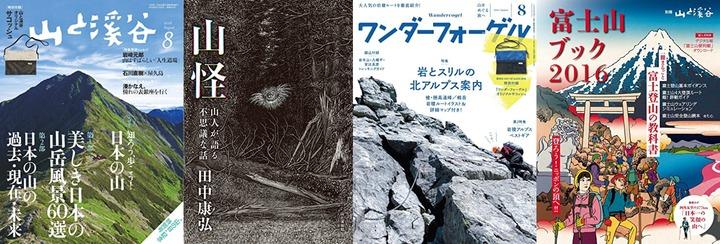 【99円~全品半額以下】山の日応援!ヤマケイの電書(8/11まで)
