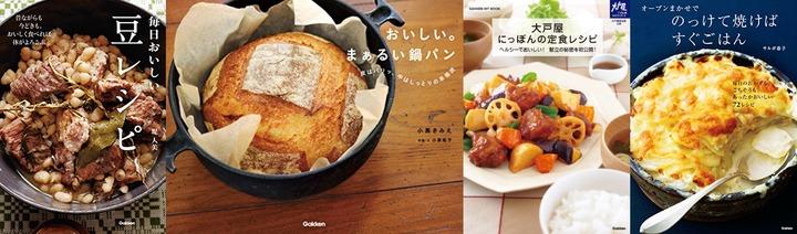 【50%OFF】料理・レシピ人気タイトルセール 120タイトル以上(9/1まで)