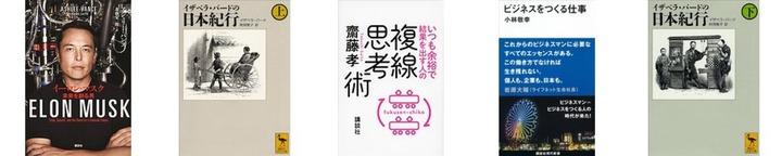 【30%OFF多数】講談社「朝☆電書」 (9/8まで)