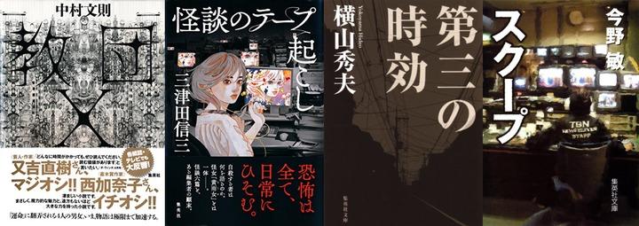 【20%OFF】ミステリー・サスペンス・ホラー・警察小説特集(9/15まで)