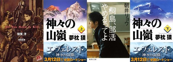 【20%OFF】集英社 デジイチ映像化特集(9/22まで)