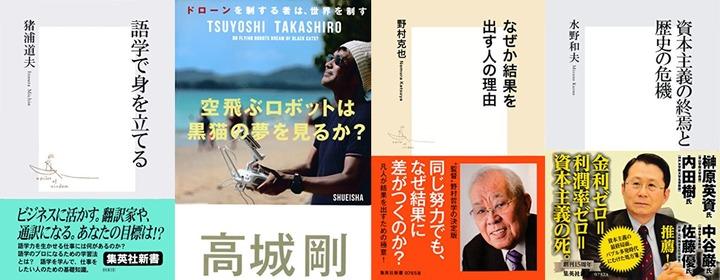 集英社書籍 『デジイチ』ノンフィクション特集(9/29まで)