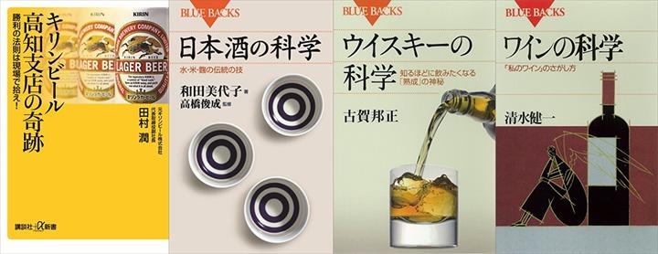 【30%OFF】「ビール&酒」オクトーバーフェスト電書 (10/6まで)