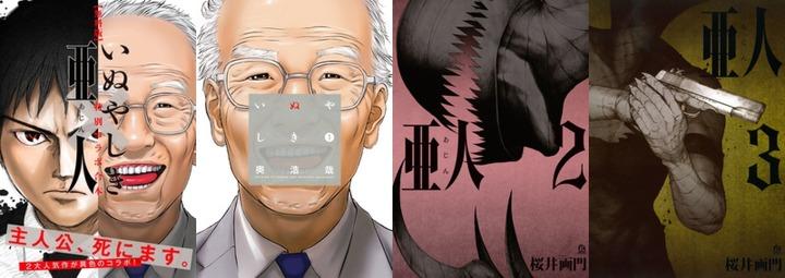 『亜人』×『いぬやしき』特別コラボ 「主人公、死にます」キャンペーン