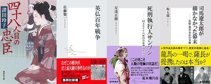 集英社デジイチ 歴史・時代小説特集(10/20まで)