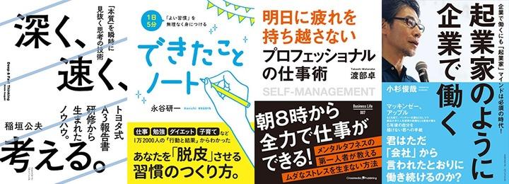 【499円均一】秋のビジネス書キャンペーン(10/13まで)