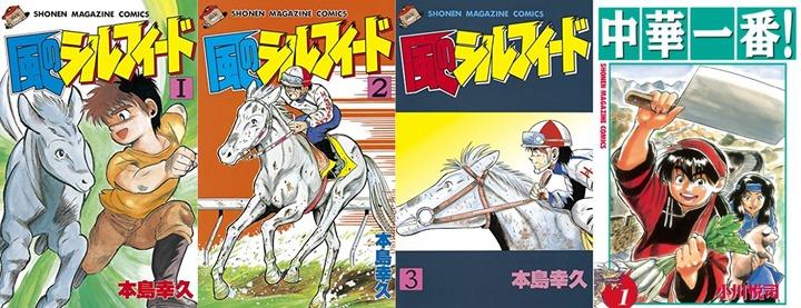【期間限定無料】昭和55年~60年生まれが熱狂 マガジン神マンガ特集(10/20まで)