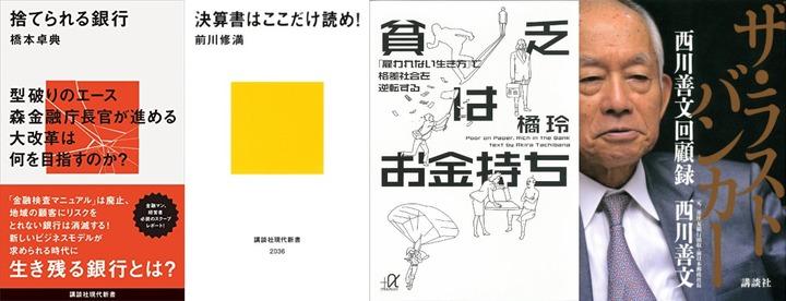 【30%OFF】「お金の教養」が身に付く本特集(10/27まで)