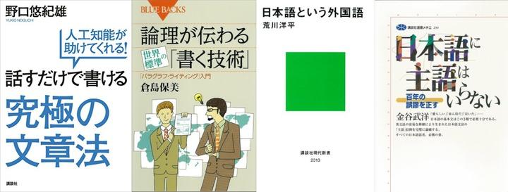 【30%OFF】「日本語力」を鍛える本特集(11/3まで)