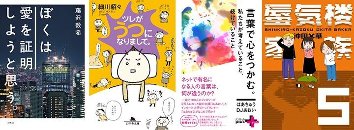 【50%OFF】「幻冬舎plus」3周年キャンペーン(11/17まで)