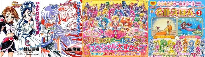 【全点100円】映画化記念 春のプリキュア祭り(3/23まで)