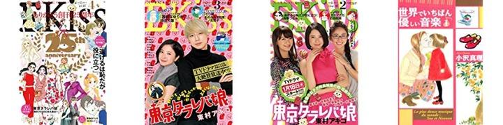 【期間限定無料&半額】Kiss25周年記念フェア(4/6まで)
