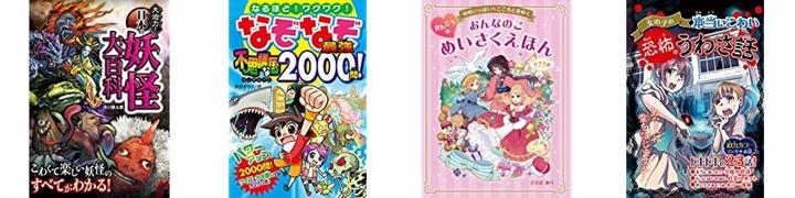 【50%OFF】「子どもの日」に子どもと読みたい児童書特集(5/11まで)