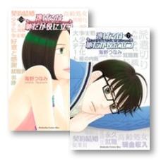 百合ちゃんと風見さんのその後も!『逃げ恥』完結の第9巻が発売