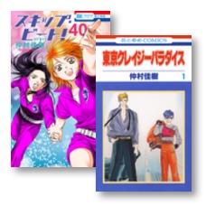 芸能界チャレンジ!ラブコメ『スキップ・ビート!』40巻発売記念 仲村佳樹先生フェア