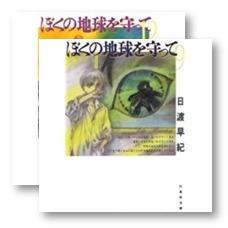 ぼく地球・次世代編もシリーズ一挙読み【99円&20%OFF】日渡早紀特集(4/6まで)