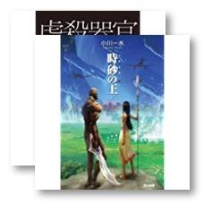 虐殺器官・マルドゥックシリーズも対象【全点50%OFF】早川書房 SF 400点セール(4/10まで)
