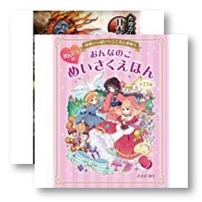 Kindleも子育てツールに【50%OFF】「子どもの日」に子どもと読みたい児童書特集(5/11まで)